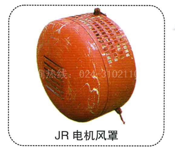 JR电机风罩