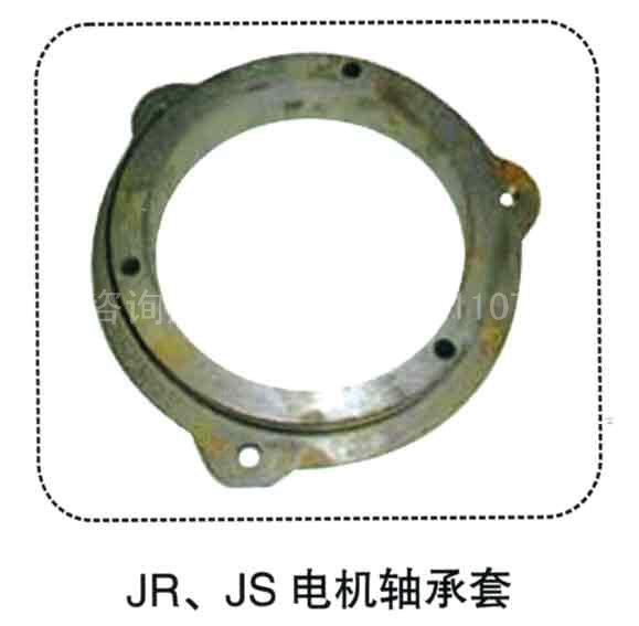 JR、JS电机轴承套