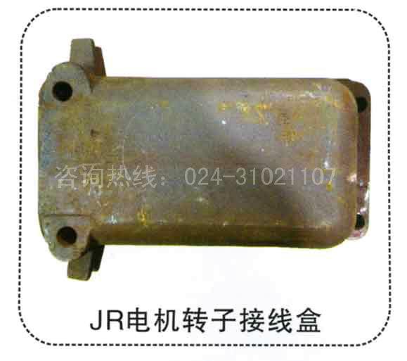 JR电机转子接线盒