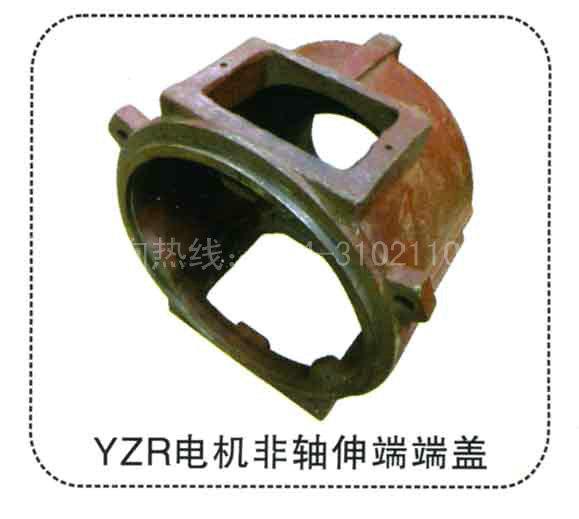 YZR电机非轴伸端端盖